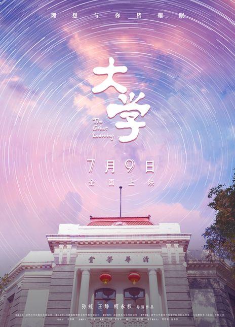 2021高分纪录片《大学》HD4K.国语中字