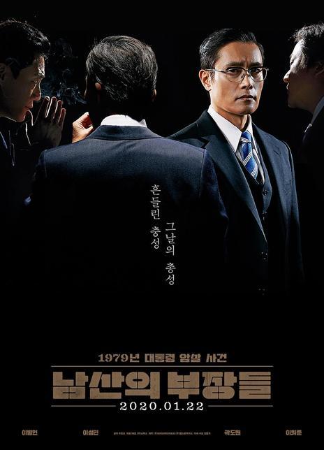 2020韩国8.2分历史剧情片《南山的部长们》HD720P.韩语中字