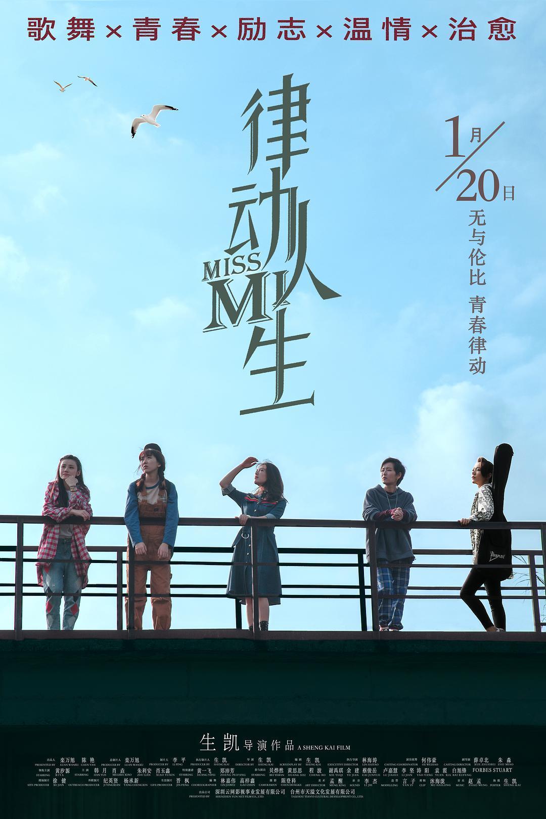 2021剧情音乐《律动人生》HD1080P.国语中字