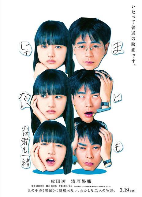 2021日本爱情《你和我一样不正常》HD1080P.日语中字