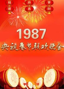 1987年中央电视台春节联欢晚会