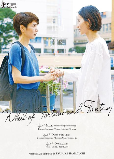 2021日本高分爱情《偶然与想象》HD1080P.日语中字
