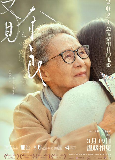 又见奈良 2020高分剧情 HD4K/1080P.高清下载