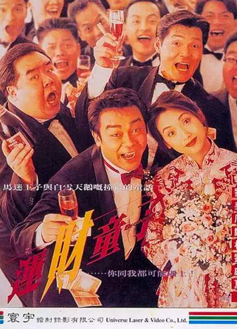 运财童子 1994刘青云吴倩莲喜剧 HD1080P 高清下载