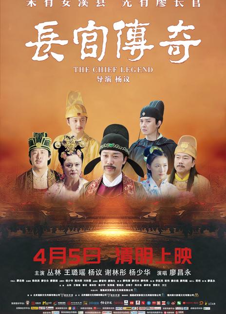 长官传奇(Movie)[2019]