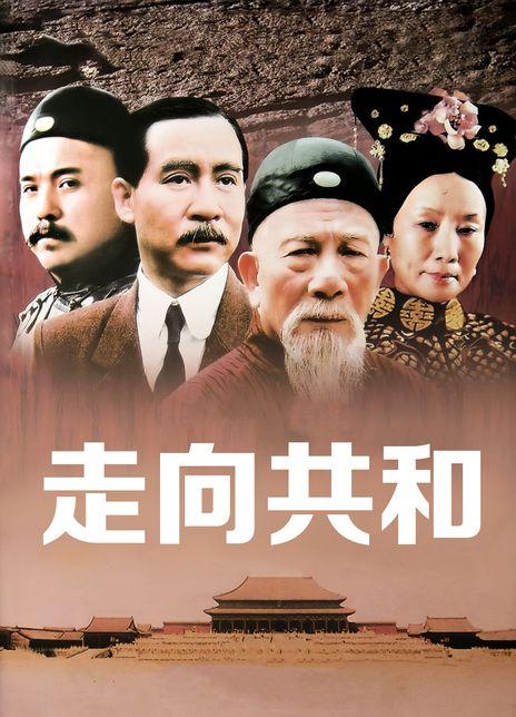 2003高分剧情历史《走向共和》全68集.HD720P.国语中字