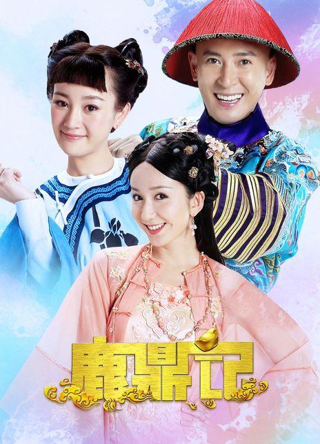 2014国剧《鹿鼎记(韩栋版)》全集 HD720P 迅雷下载