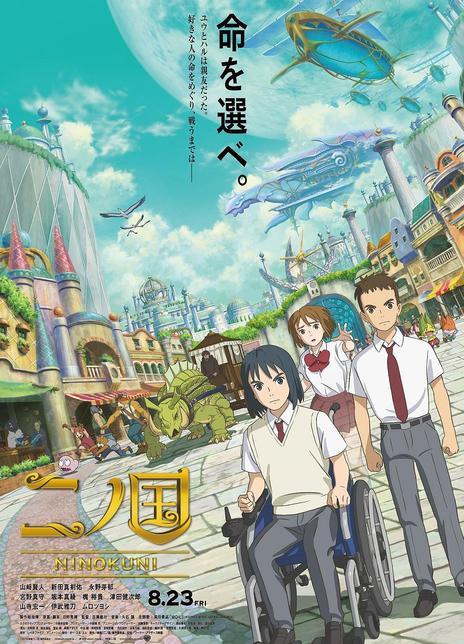 2019日本5.4分动画片《二之国》HD1080P.日语中字