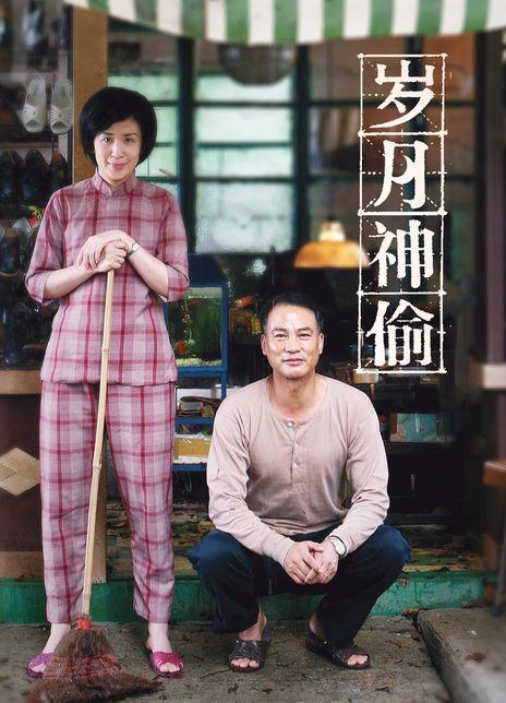 2010香港高分剧情《岁月神偷》BD720P.国粤双语.高清中字