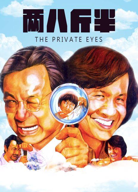 1976香港经典喜剧《半斤八两》BD1080P 高清下载