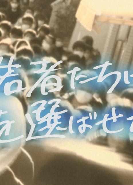 2021日本纪录片《不要让年轻人选择死亡》HD1080P.中日双字