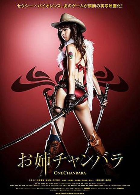 2009日本打喪尸《御姐玫瑰2》DVDRip.日語中字