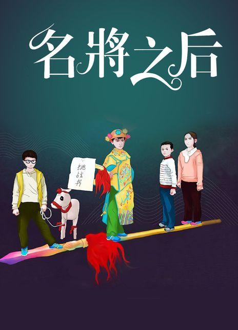 2018国产儿童剧情《名将之后》HD1080P.国语中字