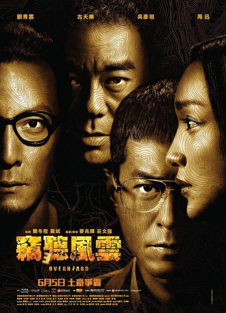 2018香港犯罪《反贪风暴3》BD1080P/HD4K.国粤双语.中字