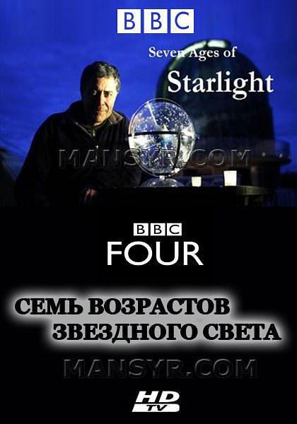 BBC:恒星七纪 2012.HD720P 迅雷下载