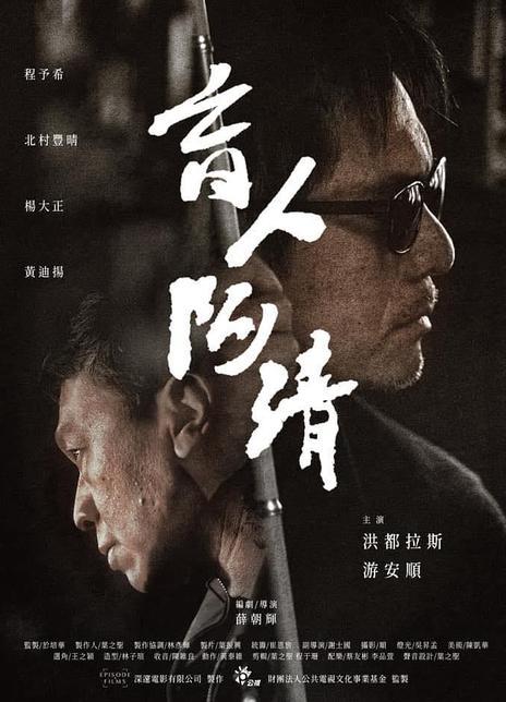 2019 中国《盲人阿清》描述失明的阿清与诈骗业务阿国间的恩恩怨怨