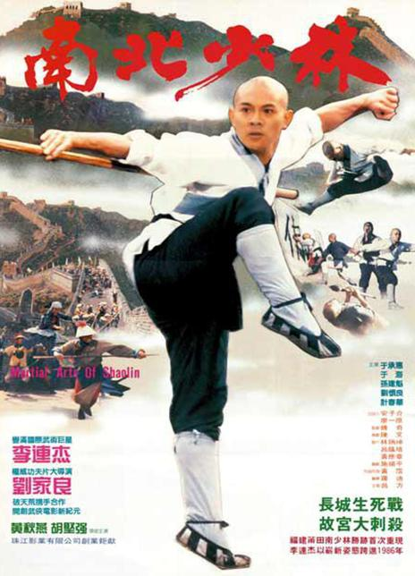 1986动作武侠《南北少林》BD720P.国粤双语.高清中字