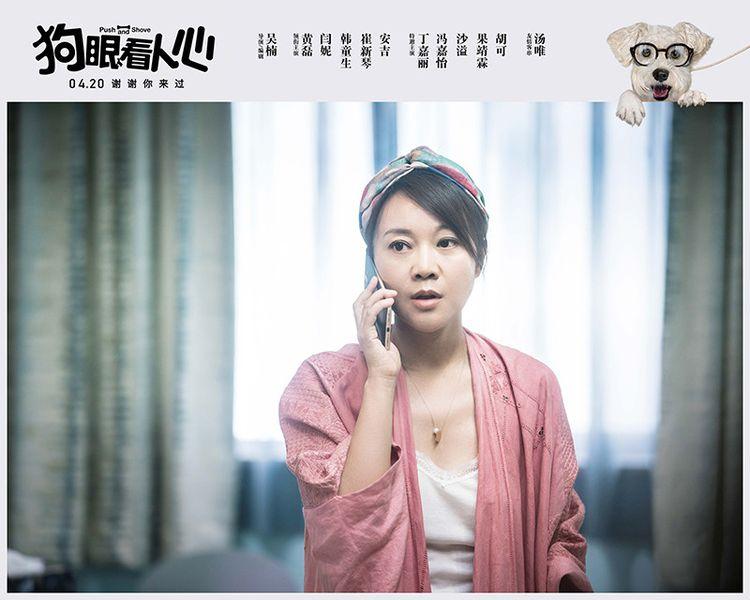 《狗眼看人心》曝主题曲MV,好妹妹献唱《宅男配狗 天长地久》  第2张