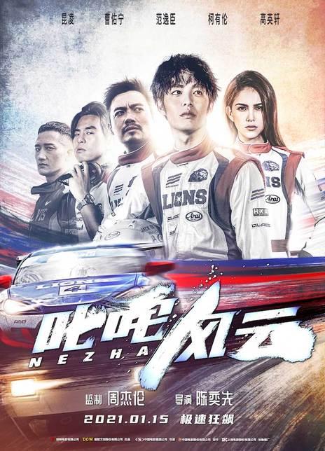 2021昆凌运动剧情《叱咤风云》HD1080P.国语中字