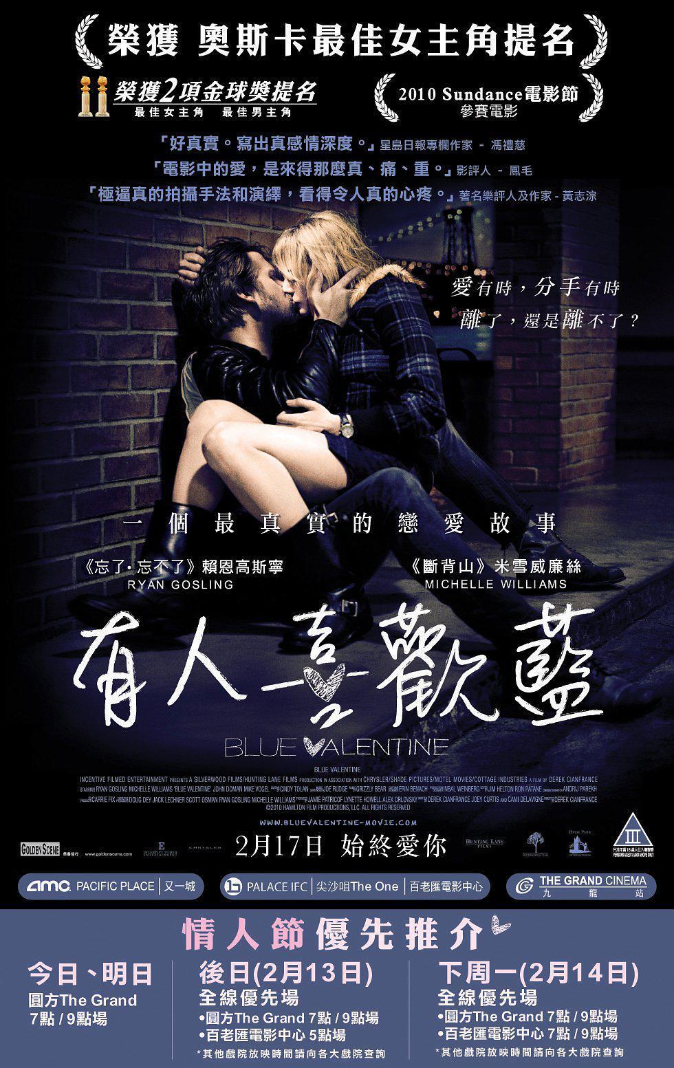 2010爱情剧情《蓝色情人节/有人喜欢蓝》BD1080P 高清迅雷下载
