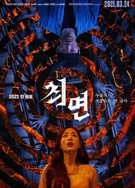催眠 2021韩国惊悚恐怖 BD1080P.韩语中字