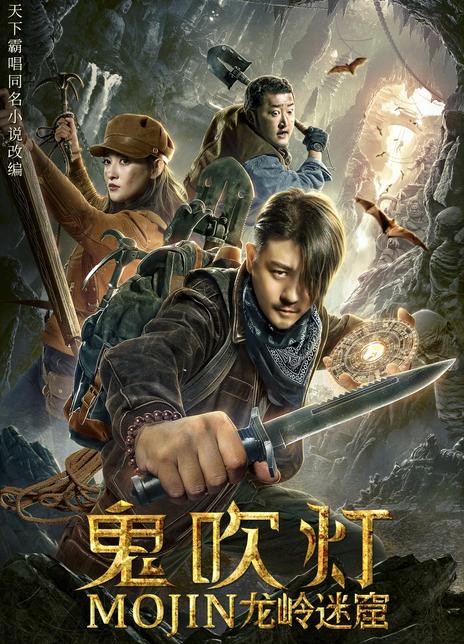 2020年国产剧情片《鬼吹灯之龙岭迷窟》HD1080P.国语中字