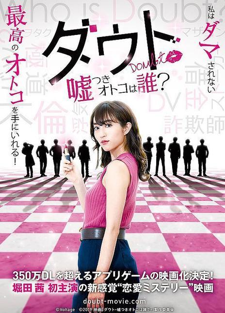 2019日本喜剧爱情《质疑:说谎的男人是谁?》HD1080P.日语中字