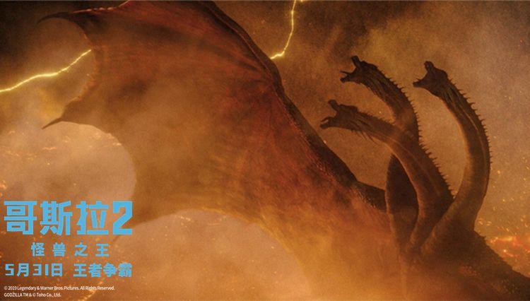 《哥斯拉2:怪兽之王》定档引期待,网友:神仙打架激动哭了!  第4张