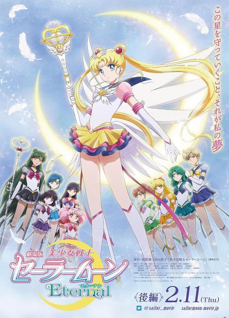 2021日本动画奇幻《剧场版 美少女战士Eternal 后篇》HD1080P.日语中字