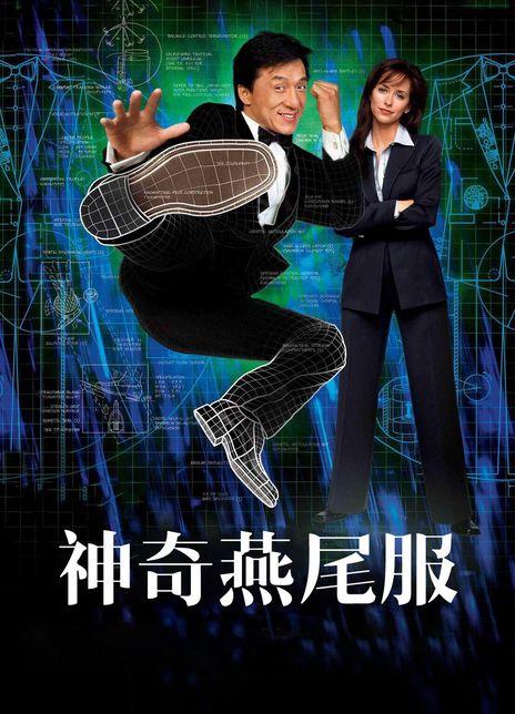 神奇燕尾服 2002成龙喜剧动作 HD1080P.高清下载