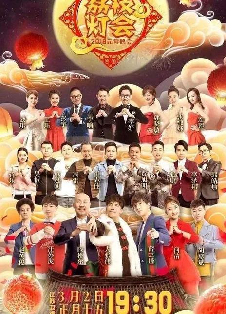 2020江苏卫视元宵荔枝灯会海报封面