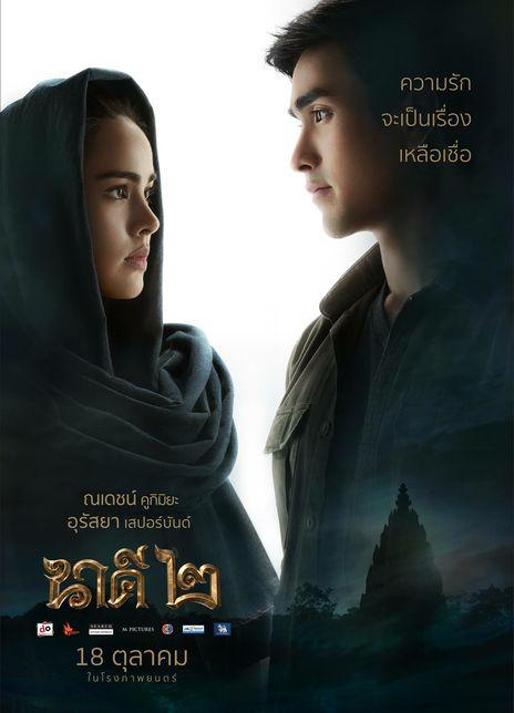 2018 泰国《三面娜迦2》三面娜迦电影版
