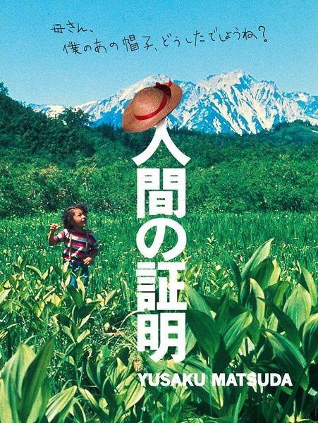 1977年  經典日本犯罪《人證/人性的證明》BD720P.國日雙語.高清中字