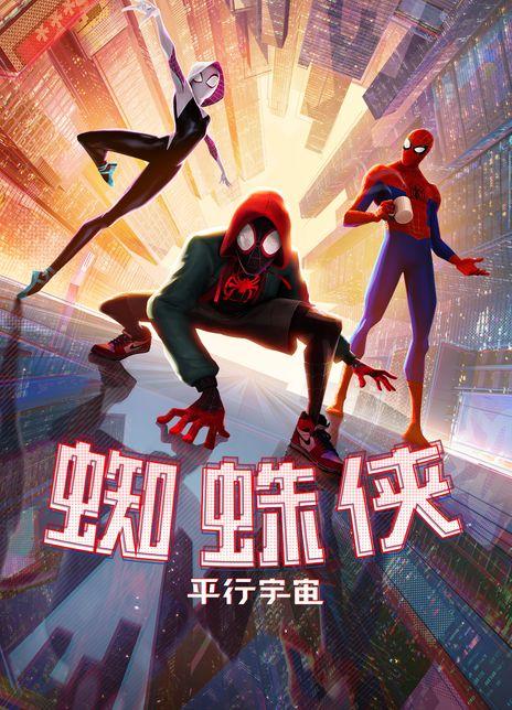 2018高分科幻动画《蜘蛛侠:平行宇宙》BD1080P.国英台粤.特效中英双字