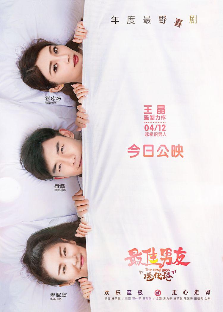 《最佳男友进化论》今日公映,郑恺张雨绮徐冬冬为爱进化  第1张