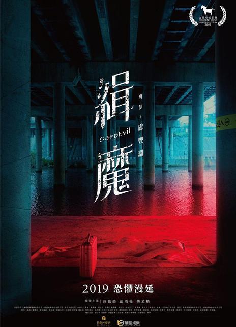 2019 中國《緝魔》無頭女尸,恐怖蔓延