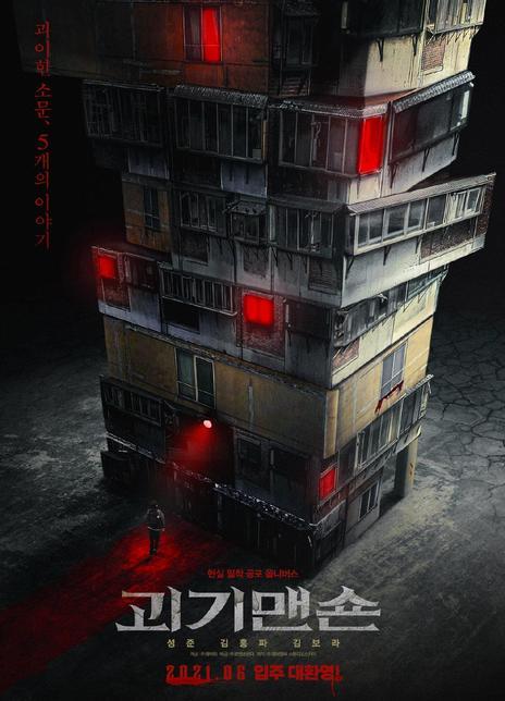2021韩国恐怖片《怪奇宅/怪奇公寓》HD1080p高清中字