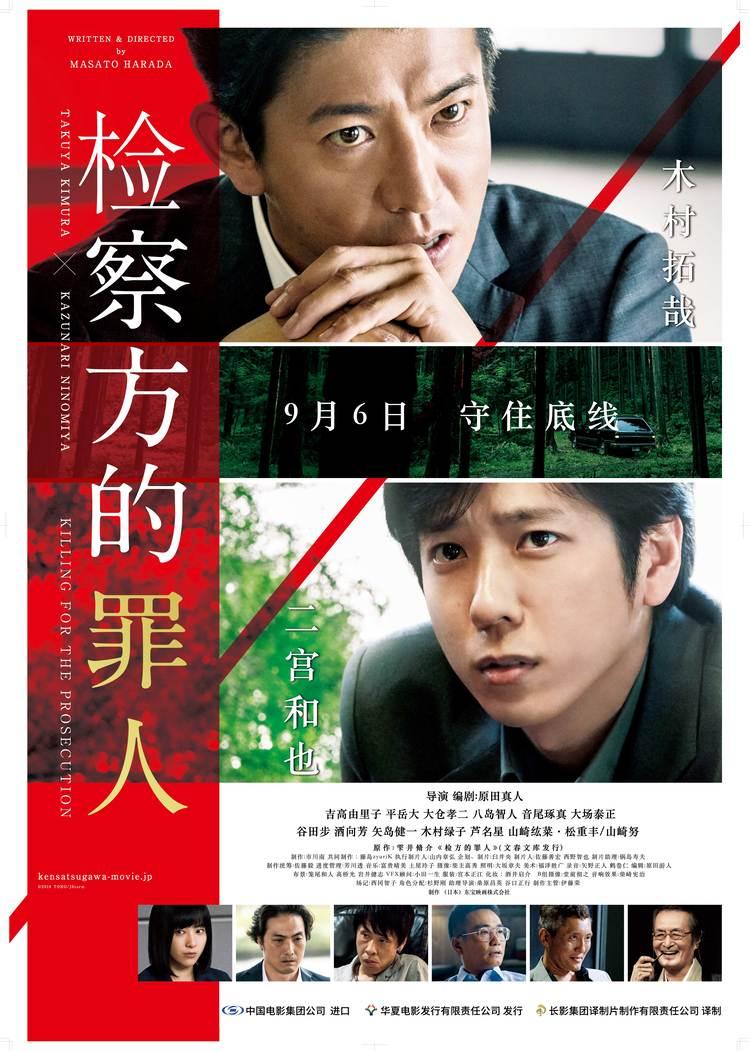 《检察方的罪人》定档海报 (1).jpg
