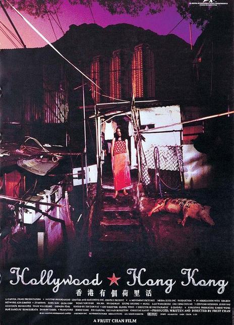 香港有个荷里活 2001周迅高分剧情 HD1080P.高清下载