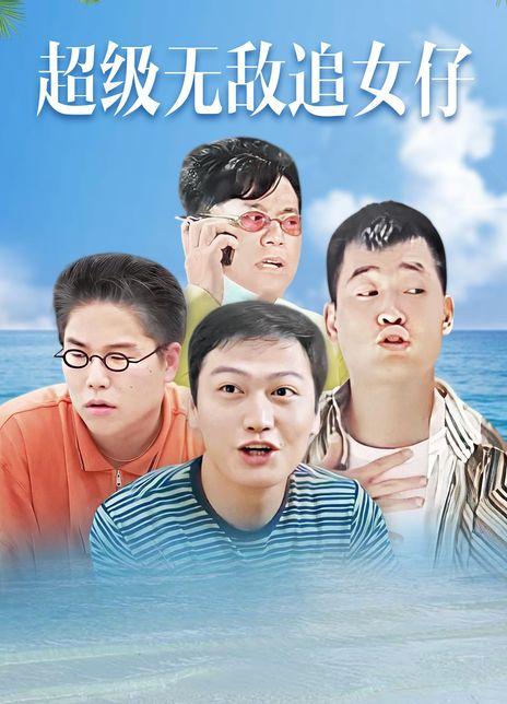 1997喜剧爱情《超级无敌追女仔》BD1080P.国粤双语.中字