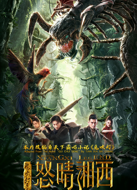 2019 中國《鬼吹燈之怒晴湘西》改編自天下霸唱同名原著小說