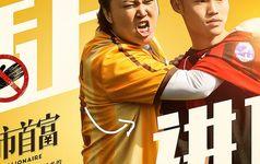 """沈腾""""不正确""""诠释世界杯术语,《西虹市首富》7.27特笑上映"""