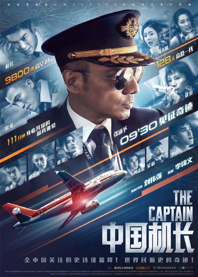 《中国机长》剧情泪点,原型事件录音