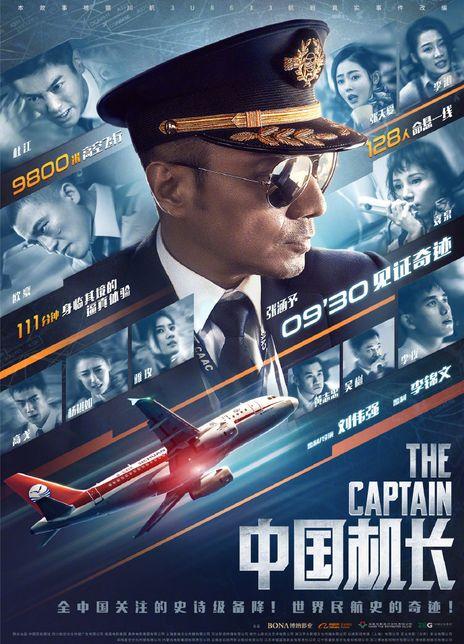 中国机长 2019.HD720P 迅雷下载