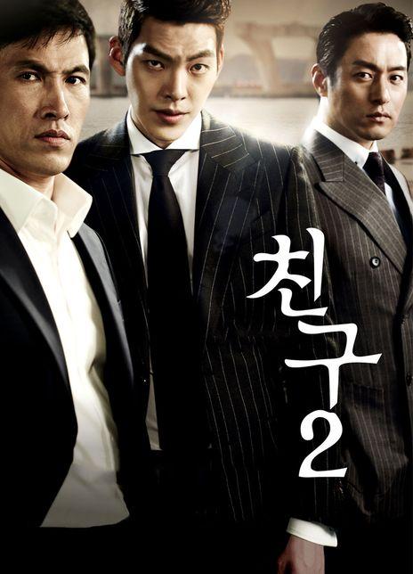 2013韩国动作犯罪《朋友2》BD1080P.韩语中字