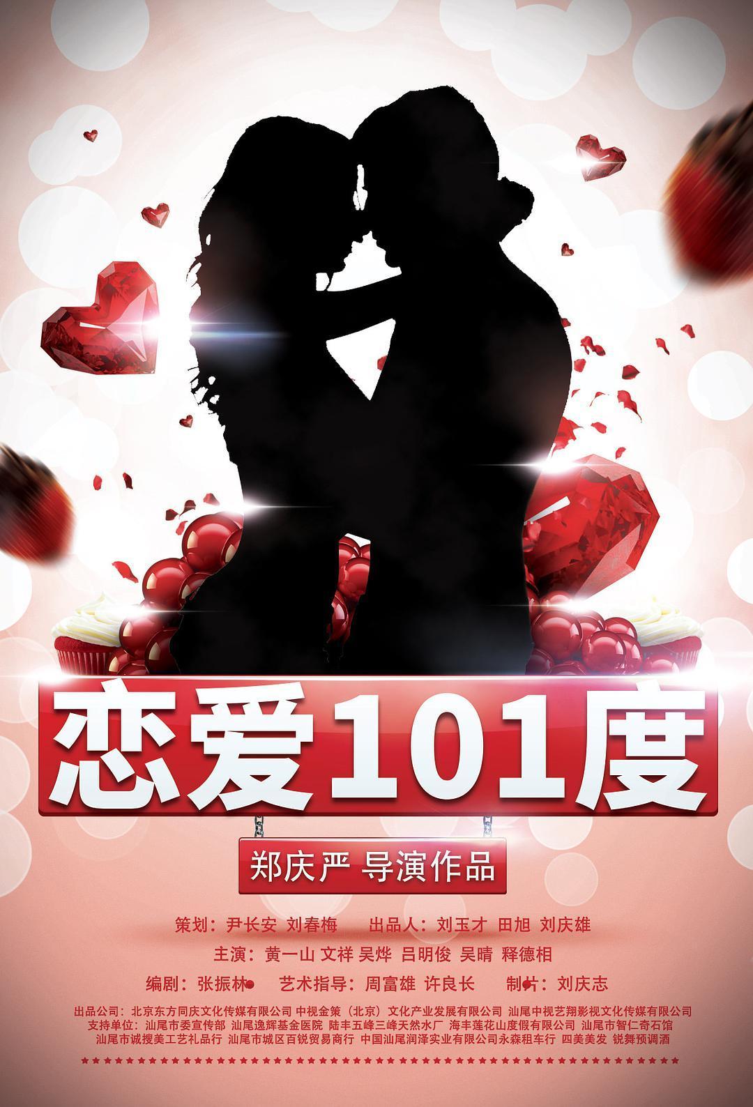 2018爱情《恋爱101度》HD1080P 高清迅雷下载