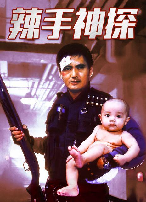 1992周润发梁朝伟高分《辣手神探》BD1080P.国粤双语.中字