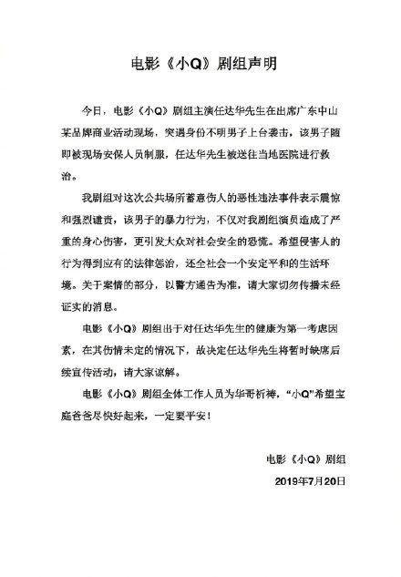 64岁任达华出席活动被捅,目前伤势稳定,无奈缺