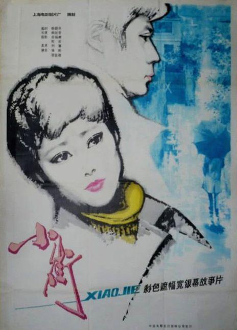 1981年国产电影《小街》 HD720P 高清下载