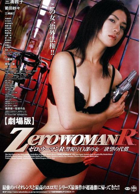 零课女警之欲望的代价 2007.HD720P 迅雷下载